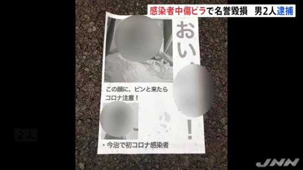 野間翔太と岡本賢矢の両容疑者を逮捕 今治市松本町でコロナ感染中傷ビラを巻く 野間翔太は「なんでも買取リボーン」代表