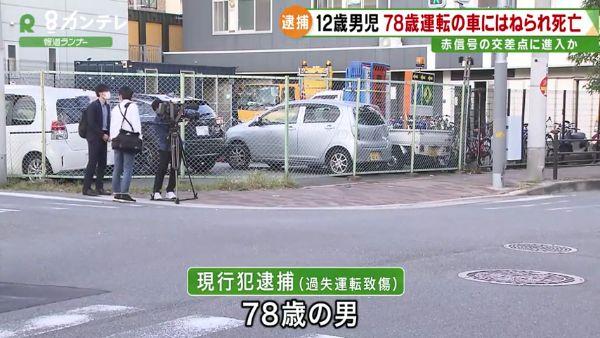 北村邦啓容疑者(78)を逮捕 大阪市城東区放出西2丁目の市道で徳田直大さん(12)をはねて死なす 「ぼうっとしていた」
