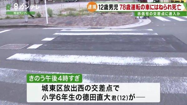小学6年生の徳田直大くんが横断歩道を渡ってる時にはねられる