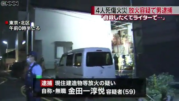 金田一淳悦容疑者(59)を逮捕 東京都北区豊島4丁目のアパートに放火 4人死傷 「死のうと思い部屋に灯油」