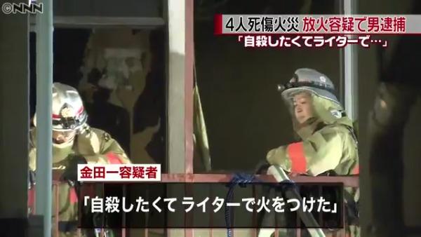 金田一淳悦容疑者「自殺したくてライターで火をつけた」