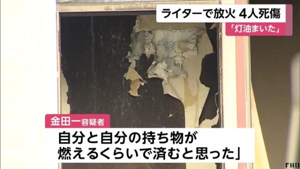 金田一淳悦容疑者「自分と自分の持ち物が燃えるくらいで済むと思った」