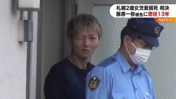 池田詩梨ちゃん衰弱死 藤原一弥被告に懲役13年の判決 公判では一貫して無罪を主張