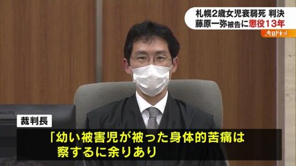 裁判長「幼い被害児が被った身体的苦痛は、察するに余りあり…」