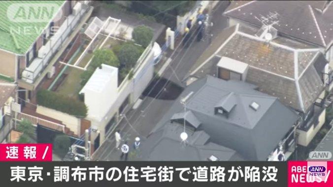 東京都調布市東つつじケ丘2丁目の23の住宅街で道路が陥没 外郭環状道路のトンネル工事が影響か