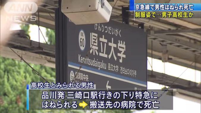 京急線県立大学駅の下りホームから制服を着た男子高校生が飛び込み自殺 Twitterに電車内の様子がアップされる