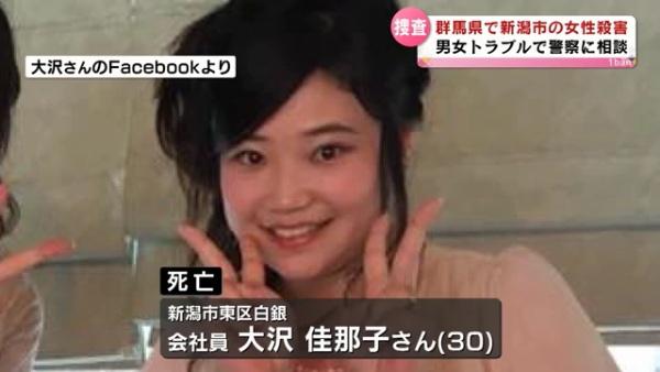 大沢佳那子さんのFacebook特定 男女トラブルについて新潟東警察署に4回相談 レンタカーは30代男性が借りる