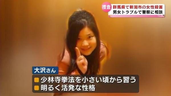 大沢佳那子さんは少林寺拳法を小さい頃から習っていて明るく活発な人