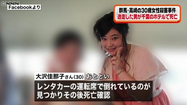 大沢佳那子さんを殺害した男が千葉市中央区の「ホテルリブマックス千葉みなと駅前」で自殺 男の妻がコメント「夫が申し訳ないことを」
