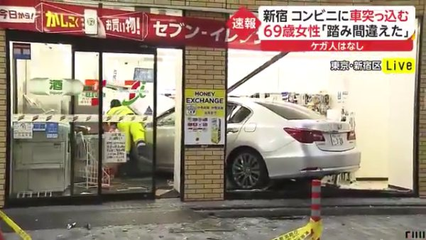 「セブンイレブン新宿3丁目店」に69歳が運転する車が突っ込む アイデンティティ田島とレンタルなんもしない人が遭遇