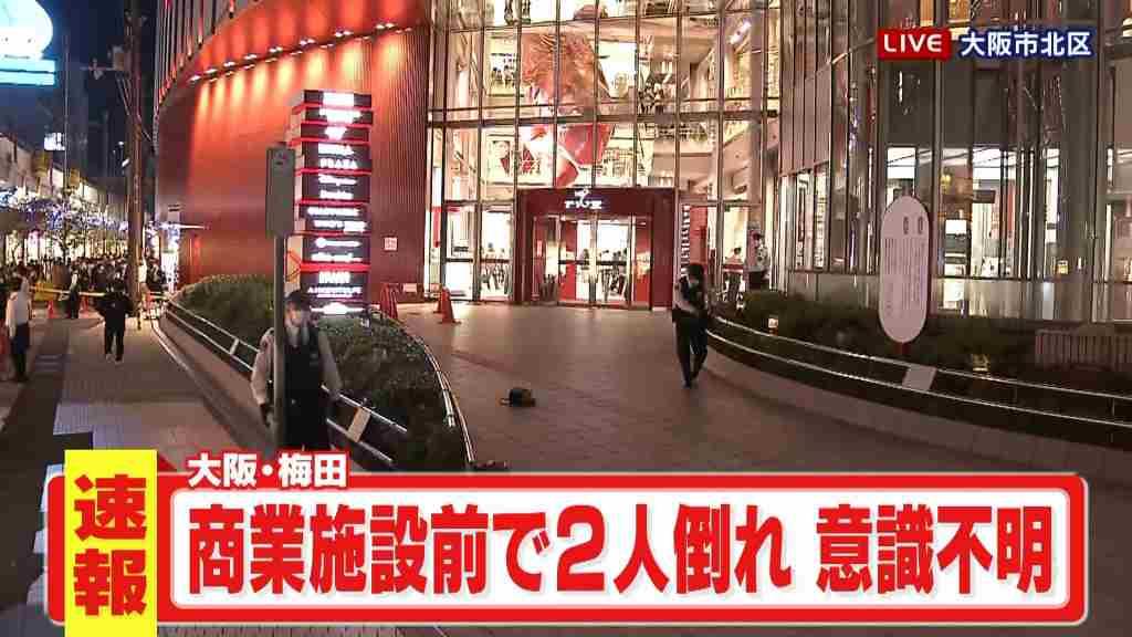 大阪・梅田の「ヘップファイブ」で20代の男性が飛び降り 下にいた10代女性が巻き込まれる Twitter上に現地の様子
