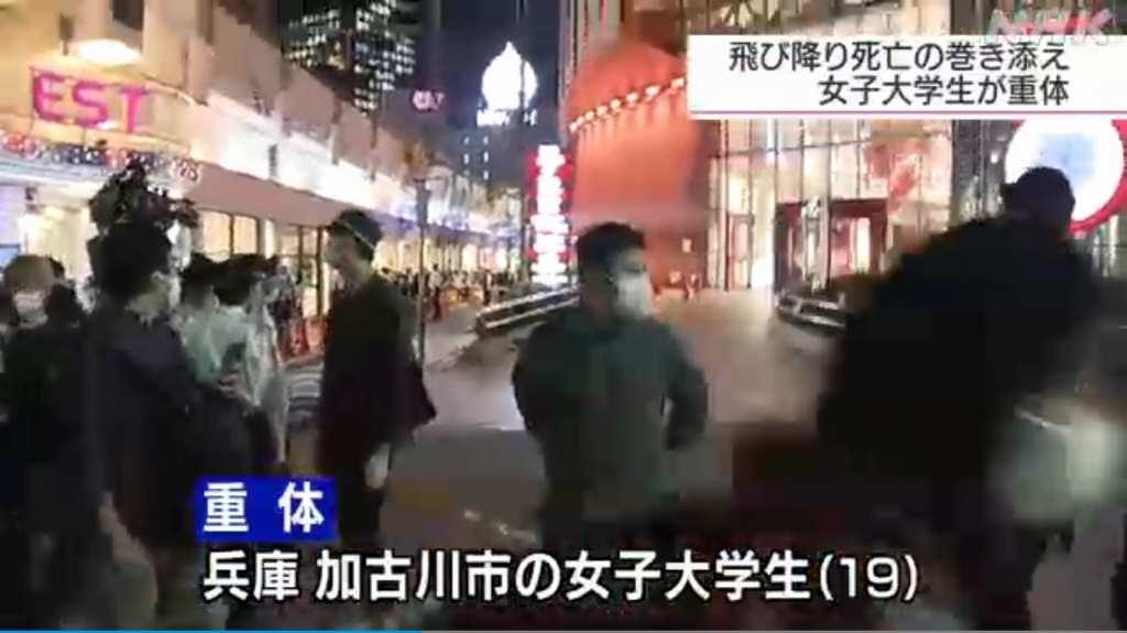 兵庫県加古川市に住む19歳の女子大学生が巻き添えに