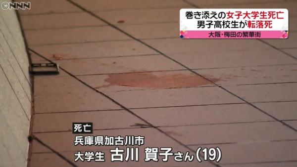 大阪・梅田の「HEP FIVE」で飛び降り自殺の巻き添えになった古川賀子さん(19)が死亡