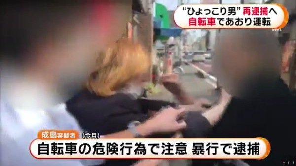 成島明彦は暴行容疑で逮捕されている