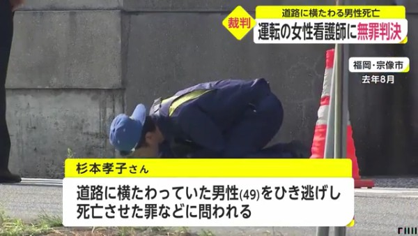 宗像市田久6丁目の路上でひき逃げをした杉本孝子被告に無罪判決 被害者の松井大治さんは死亡