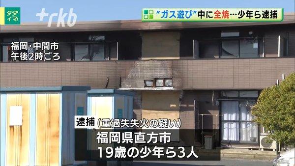 福岡県中間市岩瀬西町の「レオパレス牟田」で「ガスパン遊び」をしタバコに火をつけ爆発させた19歳の少年ら3人を逮捕