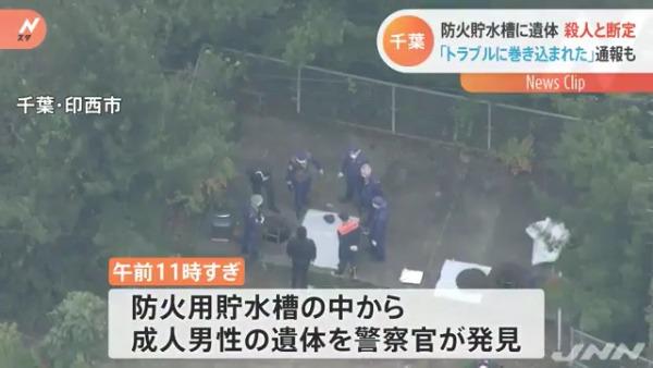 千葉県印西市小林の防火貯水槽内で40~60代の男性の遺体が見つかる 右足首が切断されている