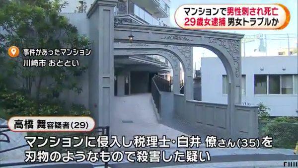 殺害現場は川崎市高津区久本の「ロイヤルシーズン溝の口VIDA」