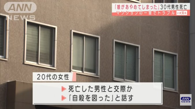 高橋舞は白井僚さんが「自殺を図った」と供述