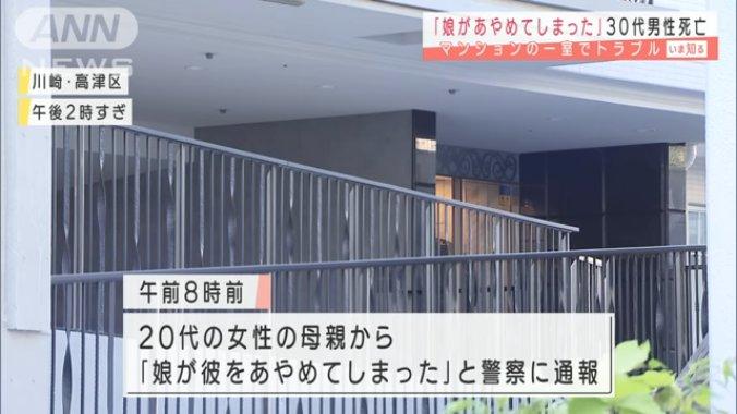 「娘が彼氏を殺めてしまった」と高橋舞の母親が通報