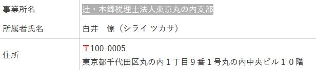 白井僚さんは「辻・本郷税理士法人東京丸の内支部」に勤務する税理士か?