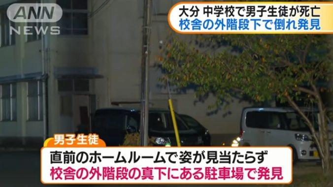 男子生徒が校舎の外階段の真下にある駐車場に倒れているのが見つかる