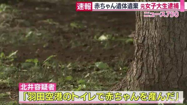北井小由里容疑者「羽田空港のトイレで赤ちゃんを産んだ」