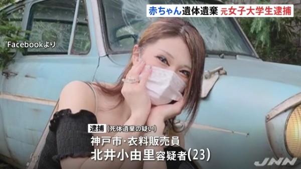 北井小由里容疑者が赤ちゃんの殺害もほのめかす 北井小由里は2018年2月12日から25日までハワイ大学に留学