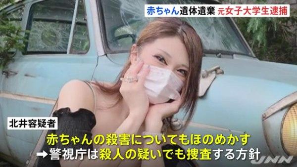 北井小由里容疑者が殺害についてもほのめかす