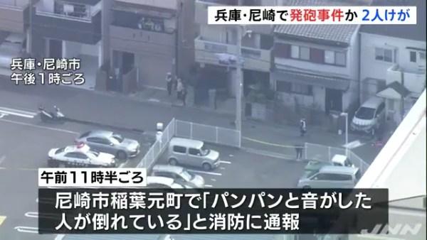 尼崎市稲葉元町2丁目の「ファミリーマート 尼崎稲葉元町店」で発砲事件 60代の男性2人が撃たれ犯人2人が逃走中
