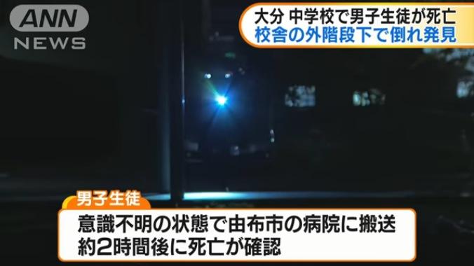 男子生徒は由布市の病院に搬送され2時間後に死亡確認