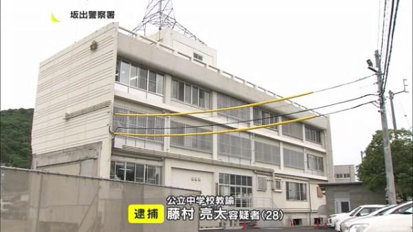 まんのう町立満濃中学校教師の藤村亮太容疑者を逮捕 元教え子の17歳少女に淫らな行為