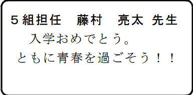 藤村亮太が勤務する中学はまんのう町立満濃中学校