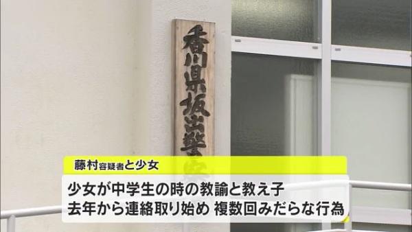 藤村亮太容疑者は昨年から連絡を取り始め複数回みだらな行為