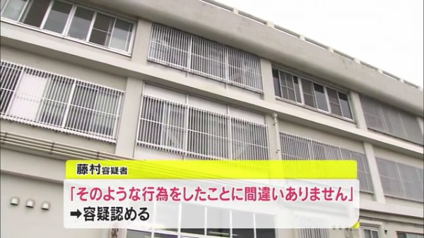藤村亮太容疑者は容疑を認める