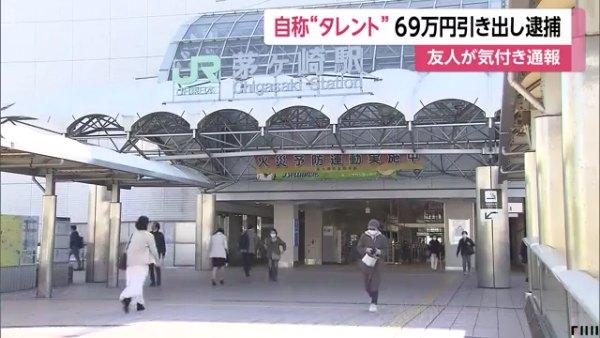 現場はJR茅ヶ崎駅