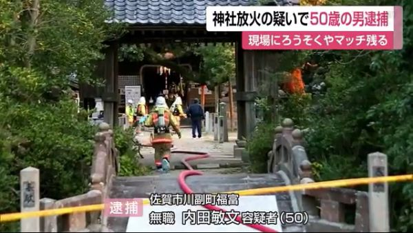 内田敏文容疑者を逮捕 佐賀市諸富町大堂の「大堂神社」と北川副町の「西宮社」を連続放火 「神社はたたりなので燃やした」