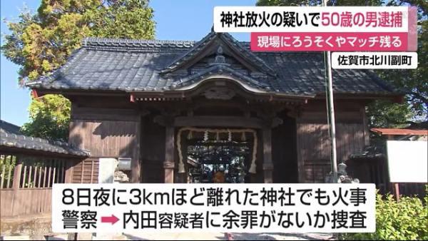 現場は佐賀市諸富町大堂の「大堂神社」と北川副町の「西宮社」