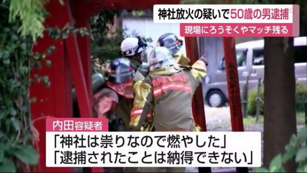 内田敏文容疑者「神社はたたりなので燃やした」