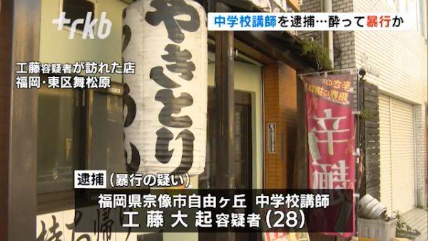 福岡市立箱崎清松中学校講師の工藤大起容疑者を逮捕 「焼鳥麺処 すずらん 舞松原店」で酔って女性に暴行