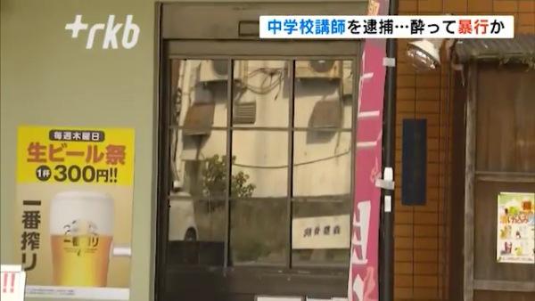 現場は福岡市東区舞松原の「焼鳥麺処 すずらん 舞松原店」