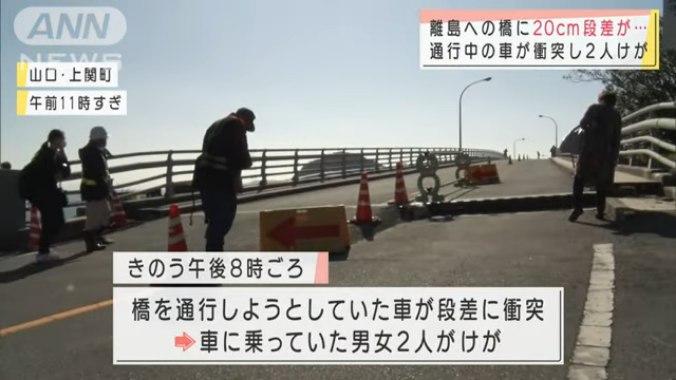 現場は山口県上関町の「上関大橋」