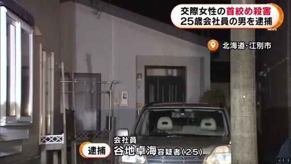 谷地卓海容疑者を逮捕 北海道江別市一番町の自宅で同棲している小井手瑠さんの首を絞めて殺害
