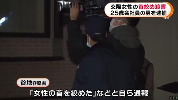 谷地卓海容疑者が「女性の首を絞めた」と自ら消防に通報