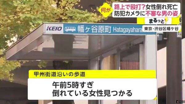 現場は渋谷区幡ケ谷2丁目のバス停「幡ヶ谷原町」