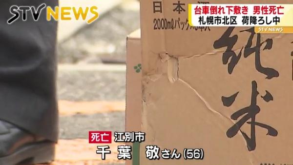 札幌市北区の「サンドラッグ北34条西店」で荷降ろし作業をしていた千葉敬さんが台車の下敷きになり死亡 台車は数百キロ