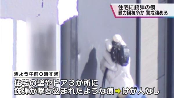 尼崎市南武庫之荘5丁目の六代目山口組の三次団体「琉真会」の本部に銃弾3発が撃ち込まれる