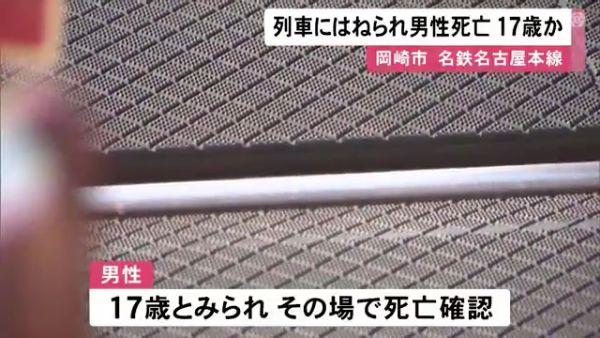 名鉄名古屋本線の藤川-美合駅間の踏切で17歳の少年が踏切内に進入し豊橋行きの急行列車にはねられ死亡