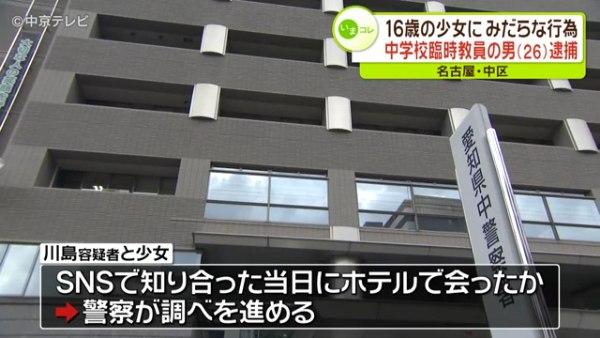 SNSアプリ「KoeTomo」を通じて少女と知り合い当日にホテルへ