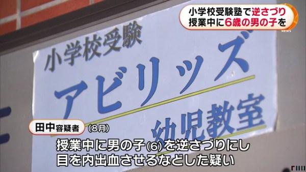 「アビリッズ幼児教室」代表の田中励容疑者を逮捕 授業中に6歳男児を逆さ吊りにし目を内出血させる
